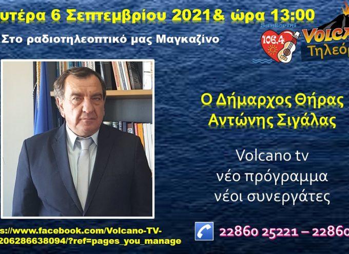 Συνέντευξη Δήμαρχου Θήρας στο κανάλι & το ραδιόφωνο της Σαντορίνης την Δευτέρα 6/9/2021