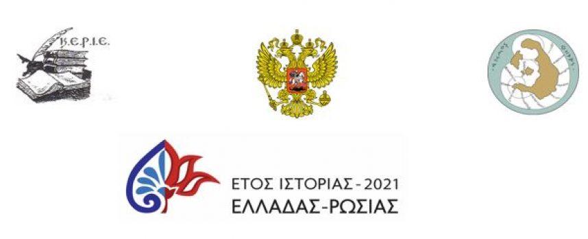 Συνέδριο στη Σαντορίνη με θέμα: «Σαντορίνη και Ρωσία»,