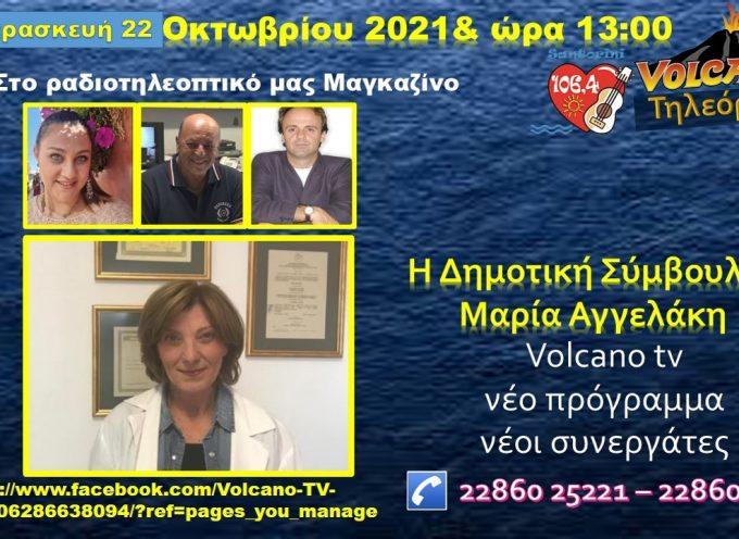 Την Παρασκευή 22 Οκτωβρίου 2021 και ώρα 13:00 Η Μαρία Αγγελάκη στα Νέα των Κυκλάδων