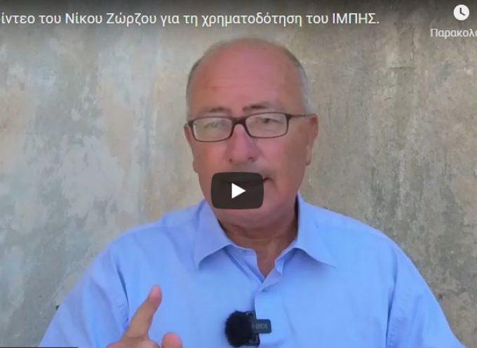 ΒΙΝΤΕΟ: Ο Ν.Ζώρζος για την χρηματοδότηση του ΙΜΠΗΣ