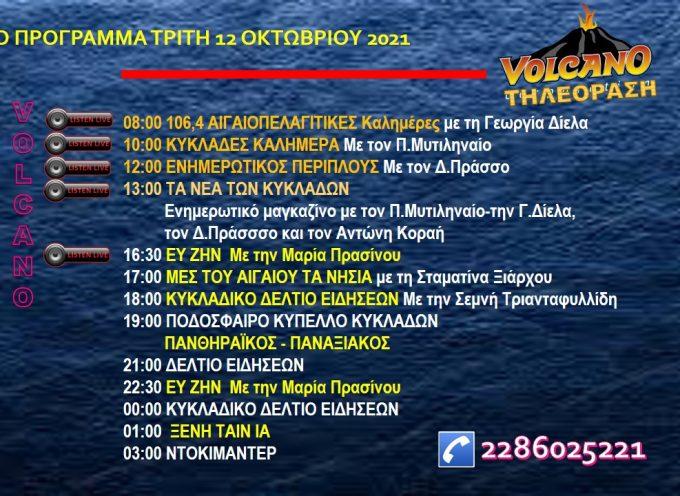 Το πρόγραμμα του Volcano tv σήμερα Τρίτη 12 Οκτωβρίου 2021