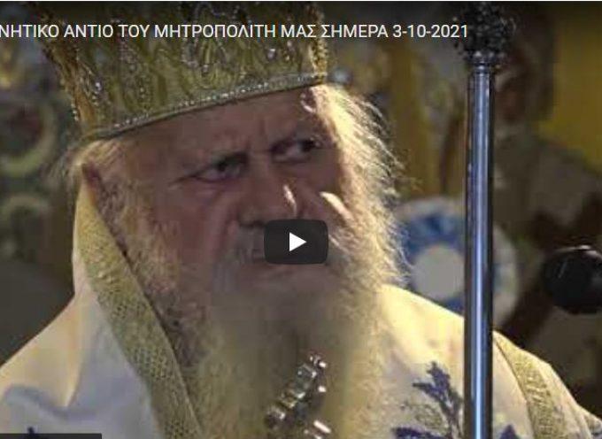 Ένα αντίο γεμάτο συγκίνηση από τον κ.κ. Επιφάνιο σήμερα στον Ιερό Μητροπολιτικό Ναό (Βίντεο)
