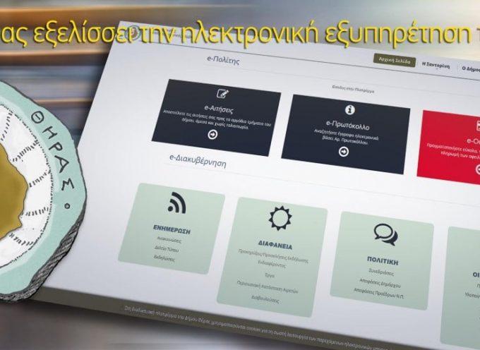 Ο Δήμος Θήρας εξελίσσει την ηλεκτρονική  εξυπηρέτηση των πολιτών